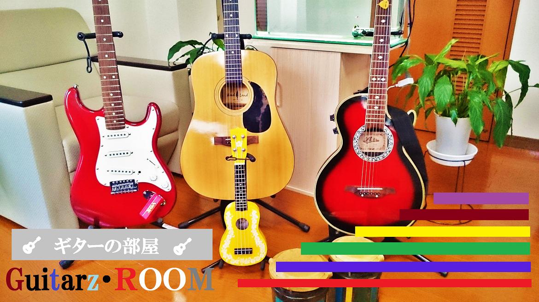 ギターの部屋タグ2