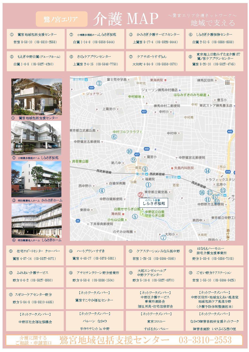 鷺宮エリア介護マップ